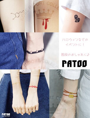 【NEW!】【20種類からよりどり3枚!】高発色 タトゥーシール PATOO ペーパータトゥー 【メール便送料無料】 画像2
