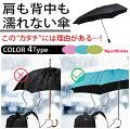 変形折りたたみ傘折り畳み傘雨傘濡れないアシンメトリー遮光日傘UV晴雨兼用男女兼用紫外線対策【送料無料】