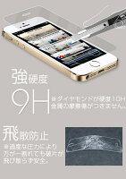 【iPhone5強化ガラス高度9H0.15mmフィルム】iPhone5siphone5cアイフォン最強高度液晶保護カバー液晶保護フィルム