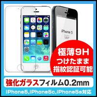 "alt=""iPhone5/iPhone5S/iPhone5C用ラウンドカット仕様アイフォン5s強化ガラス強化ガラス製フィルム【つけたまま指紋認証可能】"""