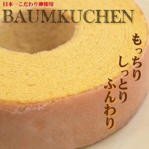 【新商品】日本一こだわり卵でつくったバウムクーヘン★もっちり、しっとり、ふんわり食感のBAUMKUCHEN 厳選した素材のみを使用して焼き上げました