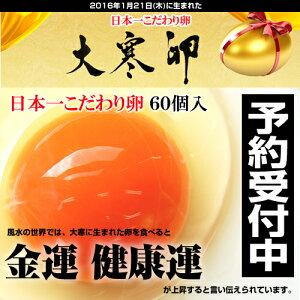 2016年1月21日(大寒)に産まれた日本一こだわり卵で金運・健康運アップ!徹底した衛生管でこだわ...