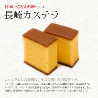 日本一こだわり卵の長崎カステラ