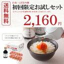 初回限定お試しセット!日本一こだわり卵2パック(20個)+たまごかけ醤油180ml 1本セット送料無料1980円