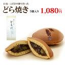 日本一こだわり卵のどら焼(5個入)