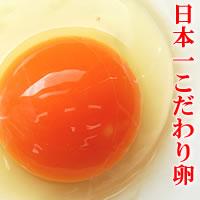 普通の卵よりビタミンEをはるかに多く含有する日本一こだわり卵。人志松本のヨダレが出る話で紹...