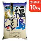 福島県中通り産コシヒカリ10kg