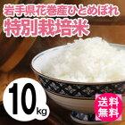 【送料無料】岩手県花巻産ひとめぼれ特別栽培米10kg