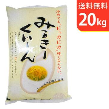 【送料無料】30年産!新米 茨城県産ミルキークイーン 20kg【smtb-TD】【saitama】