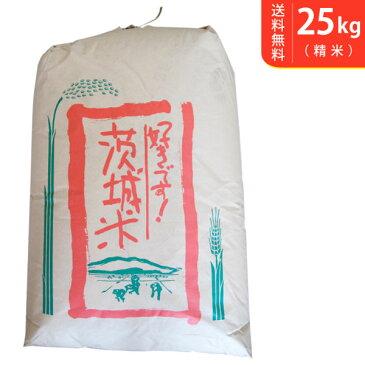 【送料無料】30年産!新米 茨城県産ミルキークイーン 25kg【smtb-TD】【saitama】