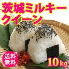 【送料無料】茨城ミルキークイーン10kg
