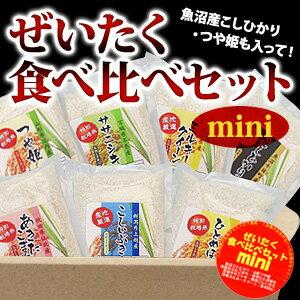 こめ問屋の店長が厳選した7産地7品種のお米をセットにしました!!【送料無料】26年産 ぜいたく...