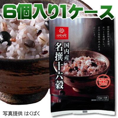 【はくばく】国内産名撰十六穀6個入り1ケース~栄養たっぷり!十六種類の国産雑穀米【smtb-TD】【saitama】