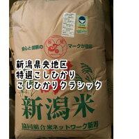 新潟県央地区特選こしひかりクラシック玄米30kg