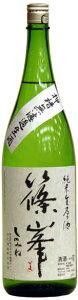篠峯【大和の地酒】純米生原酒 押槽無濾過720mL千代酒造(奈良県御所市)