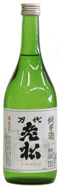 【大和の地酒】(限定出荷のお酒) 「万代老松」純米酒720mL藤村酒造(奈良県下市町)