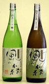 【風の森】しぼり華 1800ml 2種類 飲み比べ 油長酒造 奈良県御所市【kazenomori】