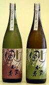 【風の森】純米大吟醸しぼり華 1800ml 2種類 飲み比べ 1組 油長酒造 奈良県御所市【kazenomori】