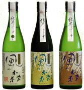 【風の森】純米しぼり華720ml3種類飲み比べ3本組第十弾油長酒造奈良県御所市