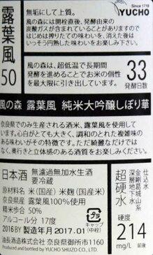 風の森 純米大吟醸露葉風50%磨きしぼり華720ML油長酒造(奈良県御所市)