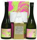 【風の森】Alpha type7 2021 GREEN & PINK720ml 2本入り三角フラスコ付き油長酒造 奈良県御所市【kazenomori】
