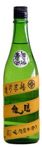 スパッとした切れ味と、ふんわりした旨味のあるお酒!【大和の地酒】睡龍純米吟醸無濾過生原...