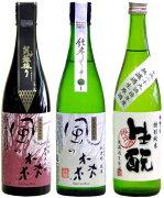 風の森純米しぼり華720ml3種類飲み比べ3本組第弐弾!油長酒造奈良県御所市