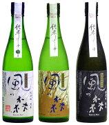 【風の森福袋】しぼり華720ml3種類飲み比べ詰め合わせ油長酒造奈良県御所市【fkbr-g】