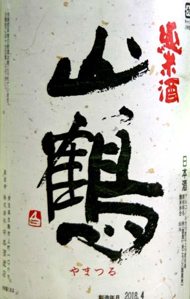 中本酒造店『山鶴純米酒』