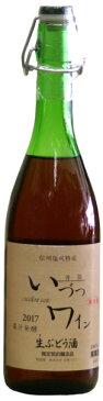 井筒 いづつ生葡萄果汁醗酵 にごりワイン2017ロゼ 720mL