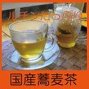 国産 蕎麦茶 (そば茶) 業務用 1kg