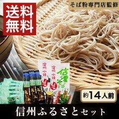 信州 蕎麦 ふるさとセット 和紙ギフト包装 長野県産そば使用 約14人前 半生麺 【新そば】【…