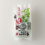 信濃そば 半生麺4食入 (そばつゆ付き)自宅用簡易包装 [ギフト包装不可]