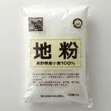 長野県産 中力小麦粉 地粉 ブレンド 1,5kg [柄木田製粉][国産小麦][小麦粉100%]