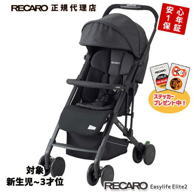 ベビーカー, ベビーカー本体  3 2 () RECARO Easylife Elite2