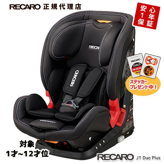 チャイルドシート, チャイルドシート本体  4 () RECARO J1 Duo Plus