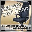レカロ正規品 快適なデスクワークを実現 RECARO レカロ 24Hチェア ファブリック・シリーズ ナルドブラック