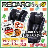 チャイルドシート 新生児〜7才位 レカロ スタートゼロセブン ノイブラック(黒) RECARO Start 07