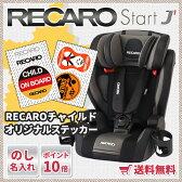 チャイルドシート 1才〜12才位 レカロ スタートJ1 グラウブラック(灰黒) RECARO Start J
