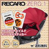 チャイルドシート 新生児〜4才位 レカロ ゼロワン セレクト コーラルレッド(赤) RECARO ZERO1 Select 左右どちらからも操作できる360°回転