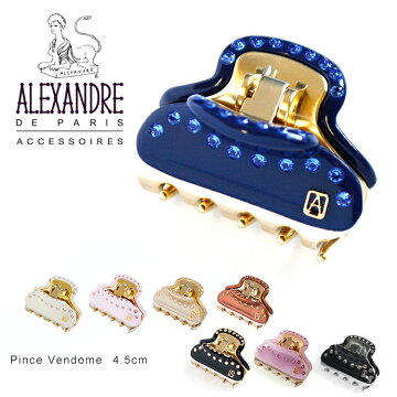 AlexandredeparisアレクサンドルドゥパリヘアークリップヘアアクセサリースワロスフキーPinceVendome【ICC45-14339-06】4.5cm