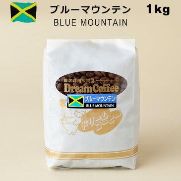 コーヒー豆 ブルーマウンテン ブルマン 100% 1kg コーヒー 珈琲【送料無料】