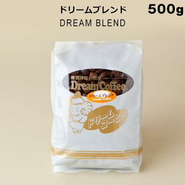 コーヒー豆 500g ドリームコーヒー ドリームブレンド (ブルーマウンテン:トラジャー:ルビーマウンテン:ブラジルピーベリー=3:3:3:1)【メール便送料無料】