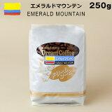 コーヒー豆 250g エメラルドマウンテン100% 珈琲 コーヒー 豆 焼きたて ドリームコーヒー【メール便送料無料】