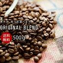 コーヒー豆 送料無料 豆のまま 珈琲豆 500g 細挽き 中挽き 粗挽...