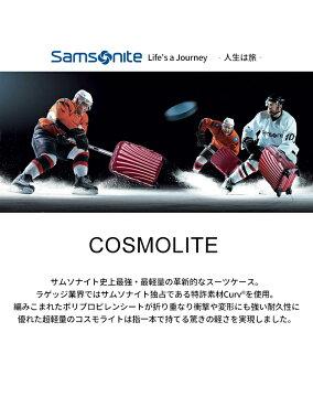 SamsoniteCOSMOLITE3.0
