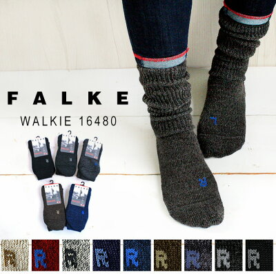ファルケ靴下 ウォーキーサイズの選び方 口コミのサイズ感もご紹介