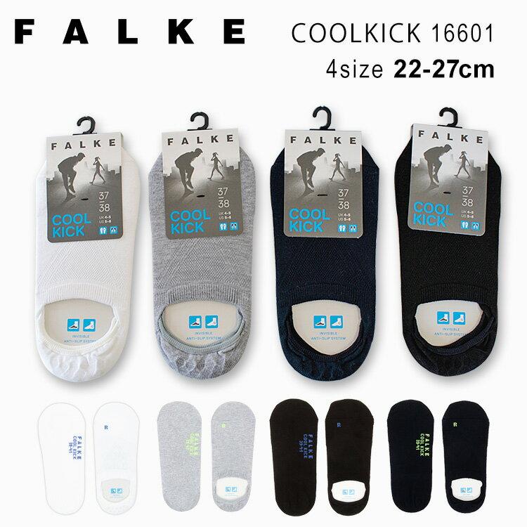 ファルケ 靴下 クールキック レディース メンズ おしゃれ くるぶし ソックス FALKE COOLKICK invisible 16601 父の日【メール便】