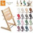 ストッケ トリップトラップ ベビーチェア ハイチェア Stokke Tripp Trapp Chair
