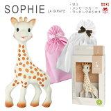 キリンのソフィー ソフィー ソフィ 赤ちゃん 歯固め 安全 はがため Vulli Sophie the Giraffe ラッピング無料♪